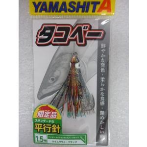 ヤマシタ(yamashita) タコベー 平行針 1.5号 ZKLBK megaproductjp