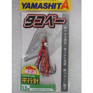ヤマシタ(yamashita) タコベー 平行針 1.5号 ZKPBK|megaproductjp