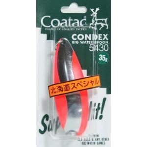 コータック(Coatac) コンデックス 5430  35g RS|megaproductjp