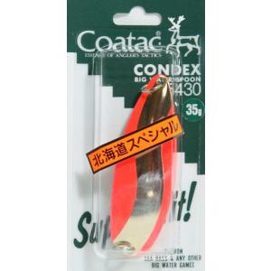 コータック(Coatac) コンデックス 5430  35g RG|megaproductjp