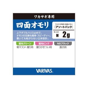 バリバス(VARIVAS) 四面オモリ アソートパック 2M 2.25g|megaproductjp