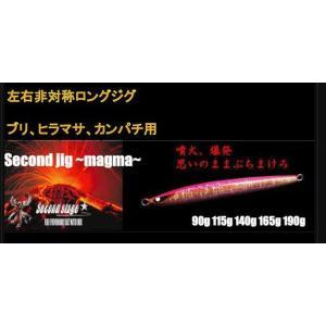 セカンドステージ(SecondStage) magma マグマ 165g シルバー megaproductjp 03