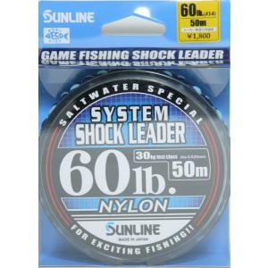 サンライン(SUNLINE) システムショックリーダー 50m 60lb #14|megaproductjp