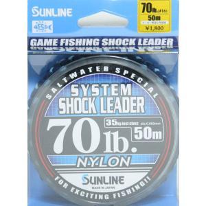サンライン(SUNLINE) システムショックリーダー 50m 70lb #16|megaproductjp