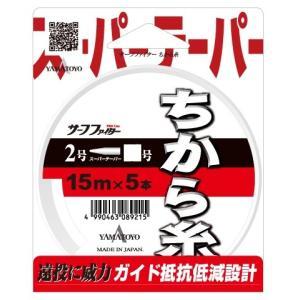 山豊テグス(YAMATOYO) サーフファイター ちから糸 透明 15m×5本 2〜14号|megaproductjp