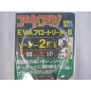 ハヤブサ(Hayabusa) アキアジEVAフロートリーダーII L (2m)|megaproductjp|03