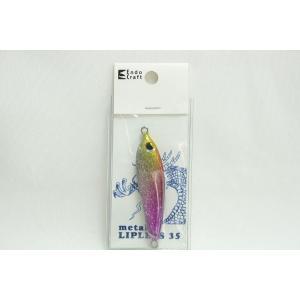 エンドウクラフト(Endo Craft) メタルリップレス35 チャートヘッドパープル|megaproductjp