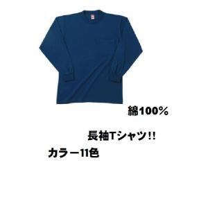綿100% 長袖Tシャツ 長T ロンT インナーにも最適! 0002 SOWA megawork