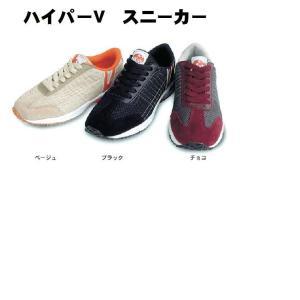 超耐滑ソール!003 ハイパーV スニーカー☆22.5cm-29CM