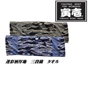 新商品 寅壱 タオル 0126 962 厚地三段織タオル 迷彩柄|megawork