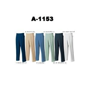 【秋冬用】A 1153 ツータックスラックス コ...の商品画像