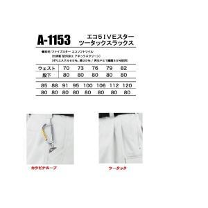 【秋冬用】A 1153 ツータックスラックス ...の詳細画像2