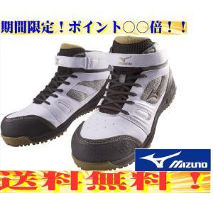ポイント10倍!!【送料無料】MIZUNO 安全靴 C1GA1602ミズノワーキング C1GA1600 ワーキングシューズ ミッドカットタイプ C1GA1|megawork