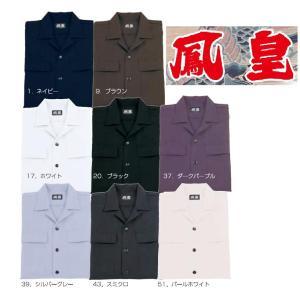 【鳳皇】ロングオープンシャツ 2001|megawork
