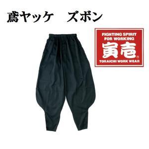 【寅壱】鳶ヤッケ ズボン 2001 520 T-8ヤッケ|megawork