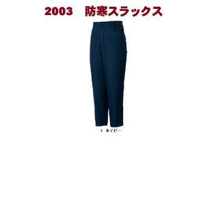 2003 防寒ズボン スラックス コン ドカジャン コーコス信岡  処分価格!防寒コート 釣りに!アウトドアに! megawork