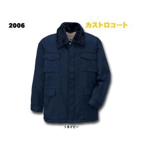 2006 防寒カストロコート コン ドカジャン  処分価格!防寒コート megawork