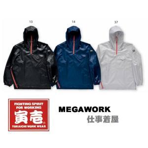 2010 519 2010 518 プレミアムヤッケ  寅壱|megawork