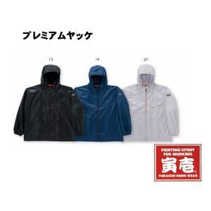 2010 521 2010 520 プレミアムヤッケ(前開きタイプ) 超超ロング 寅壱 megawork