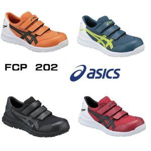 アシックス  asics 安全靴 ウィンジョブ FCP202 スニーカー ローカット マジック JSAA規格A種 全4色   CP 202|megawork