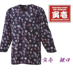 在庫処分価格!!【【鯉口シャツ】寅壱 鯉口シャツ 2230 630 ダボシャツ|megawork