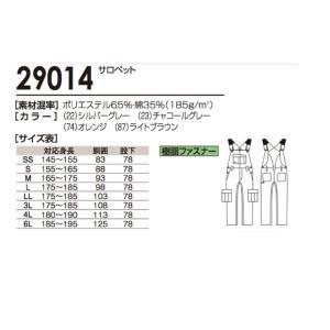 SOWA 29014 サロペット 作業服 作業...の詳細画像2