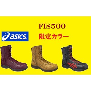 【限定カラー】限定色 アシックス  2016 限定品 安全靴 FIS 500  23cm〜29cm megawork