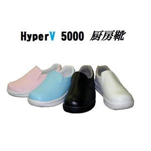 超耐滑ソール!ハイパーV5000☆21.5cm-30CM Hyperv#5000 日進ゴム 滑りにくい靴 先芯なし コックシューズ|megawork