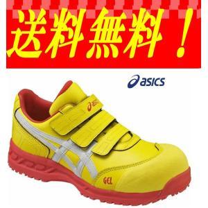 アシックス 安全靴 FIS 52S マジック 0301 イエロー megawork