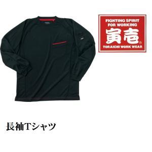 寅壱 長袖Tシャツ 赤耳クル-ネックTシャツ 5959 617|megawork