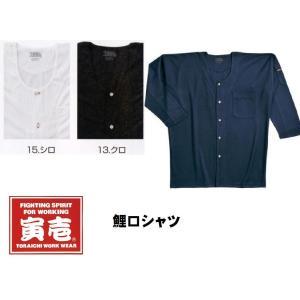 【鯉口シャツ】寅壱 鯉口シャツ 5959 630 ダボシャツ|megawork