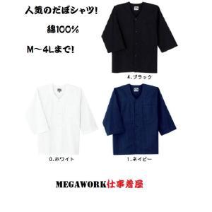 【だぼシャツ】SOWA 桑和 ダボシャツ綿100% 65011 ダボパンツ M L LL|megawork