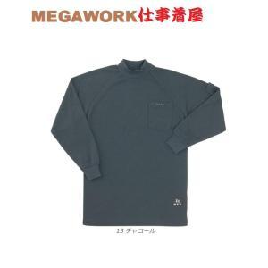 関東鳶 7440 KH 12 鳶 ハイネック megawork
