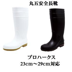 丸五 プロハークス 870 白 黒 安全ゴム長靴 安全靴|megawork