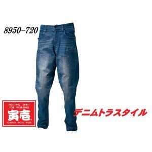 8950 720 寅壱 デニムトラスタイルパンツ toraichi  作業服|megawork