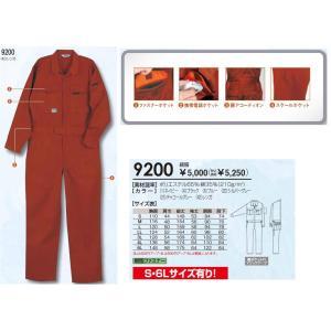 【SOWA】ツナギ服 9200 SOWA 長袖...の詳細画像2