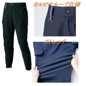 【寅壱】カーゴジョガーパンツ9330-235 ...の詳細画像2