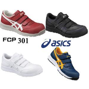 アシック 安全靴  アシックス asics ウィンジョブ CP 301 ベルト 仕様 megawork