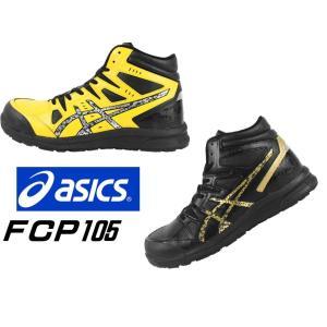 安全靴 アシックス FCP 105 ハイカット ウインジョブ 29cm 30cm megawork