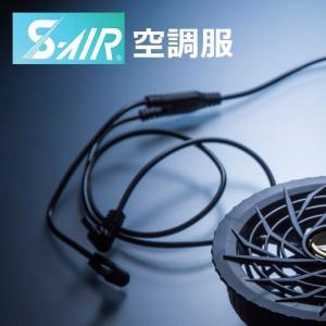 空調服 SHINMENSK-24 シンメン 二股コード|megawork