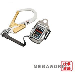 タジマ 安全帯  TR 150 L3 ランヤード より戻し付|megawork