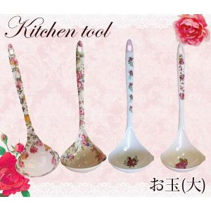 バラ キッチンユテンシル お玉 (大) ローズマリー ジュリア ロザナ 薔薇 雑貨|meggie