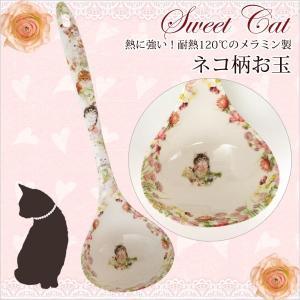 スウィートキャット お玉  おたま レードル キッチンツール 耐熱性 メラミン樹脂 ネコ柄 猫柄 ネコ雑貨 猫雑貨 薔薇 バラ柄 ローズ カトラリー キッチン 可愛い|meggie