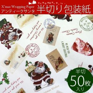 包装紙 アンティークサンタ 半切 50枚入り 業務用 店舗用 ラッピング用品 クリスマスラッピング  Xmas 包装紙 ラッピングペーパー コラージュ  可愛い|meggie