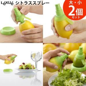 Lekue ルクエ シトラススプレー2個セット(大・小)【日本正規品】キッチン レモン絞り 調理小物 キッチン雑貨|meggie
