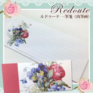 ルドゥーテ 一筆箋【肉筆画・赤のラナンキュラス】  便箋 メモ メッセージ 一言 Redoute 薔薇 ローズ Rose  プレゼント お祝い 結婚祝い  可愛い|meggie