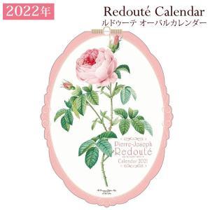 【2018年度版】Redoute ルドゥーテ 2018年カレンダー オーバル型 壁掛け ステーショナリー ローズ ROSE バラ イギリス雑貨|meggie