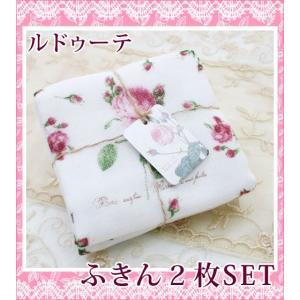 ルドゥーテ ふきん 2枚セット  キッチンクロス ディッシュクロス キッチン Redoute バラ ROSE 薔薇 イギリス 雑貨 贈り物  内祝い お礼 可愛い|meggie