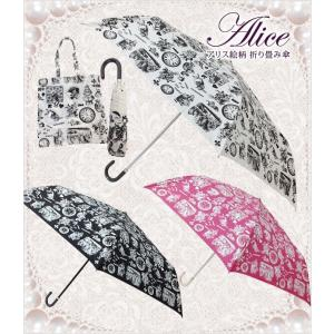 折りたたみ傘 アリス柄 折り畳み傘 雨傘 不思議の国のアリス アリス柄 姫系雑貨
