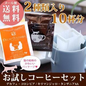 おしゃれな猫雑貨 着後レビューでメール便なら 送料無料 本格コーヒーを手軽に楽しめるドリップコーヒー...